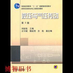 液压与气压传动第三版第3版 刘延俊 机械工业出版社9787111363156