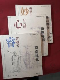 禅东禅西、 禅山禅水、禅3册合售)