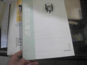 《中国烹饪研究》 1989年第1/2/3期