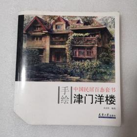 手绘中国民居百态套书 (手绘津门洋楼)