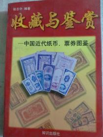 收藏与鉴赏一中国近代纸币.票券图鉴