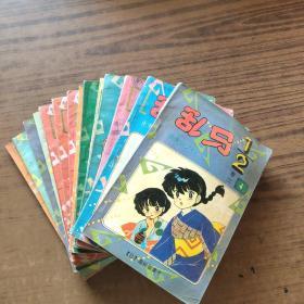 乱马(15本合售)