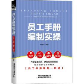 员工手册编制实操 方法+技巧+制度+规范王晓均中国铁道出版社9787113266714