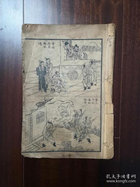 绣像评演后部济公传(绘图济公传续集)  卷十一、十二
