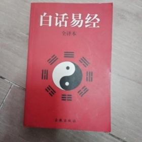 白话易经,全译本