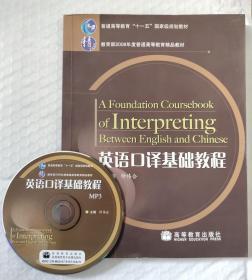 附光盘 英语口译基础教程 仲伟合 高等教育出版社 9787040220117