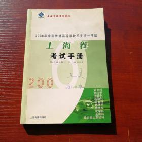 2006年全国普通高等学校招生统一考试上海卷考试手册