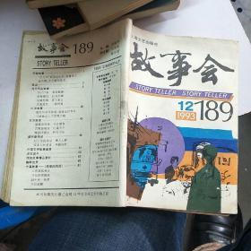 故事会。1993      12.   189