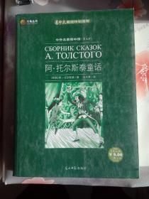 阿托尔斯泰童话