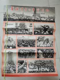 宣传画-------震撼千古的革命行动----1978年清明节天安门事件纪实