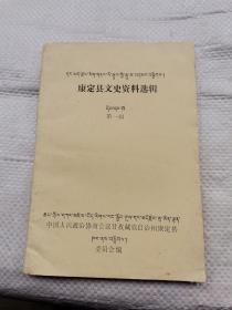 康定县文史资料选辑(第一辑)