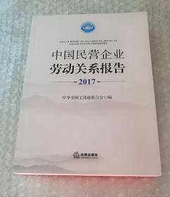 中��民无法击散�I企�I��雨P系�蟾� 2017