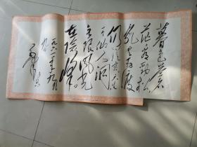 宣传画------毛泽东诗词
