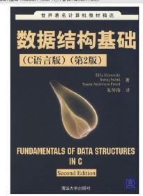数据结构基础(C语言版)第2版