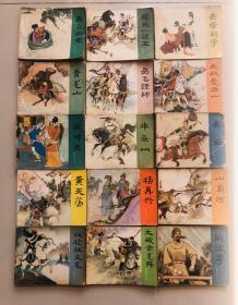 中国经典连环画·岳飞传(全15册)人民美术出版社80年代老版本,品弱