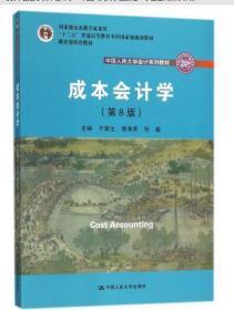 成本会计学(第8版于富生 黎来芳 张敏  主编中国人民大学出版社