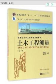 土木工程测量(第5版)/新世纪土木工程专业系列教材胡伍生、潘庆林  编
