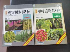 精选观叶植物225种(景观植物实用图鉴第6辑)、精选观赏树木185种(景观植物实用图鉴第8辑)(共2本合售)