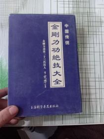 中国传统金刚力功绝技大全