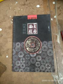 西夏钱币(馆藏本)