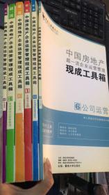 中国房地产超一流企业运营管理现成工具箱 全套6本 1-6