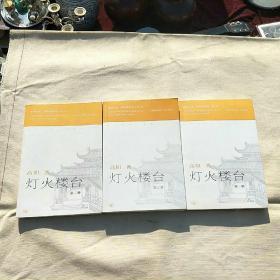 高阳作品.胡雪岩糸列:灯火楼台(全三册)
