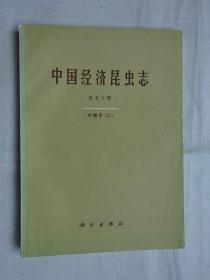 《中国经济昆虫志》第五十册(半翅目 二)