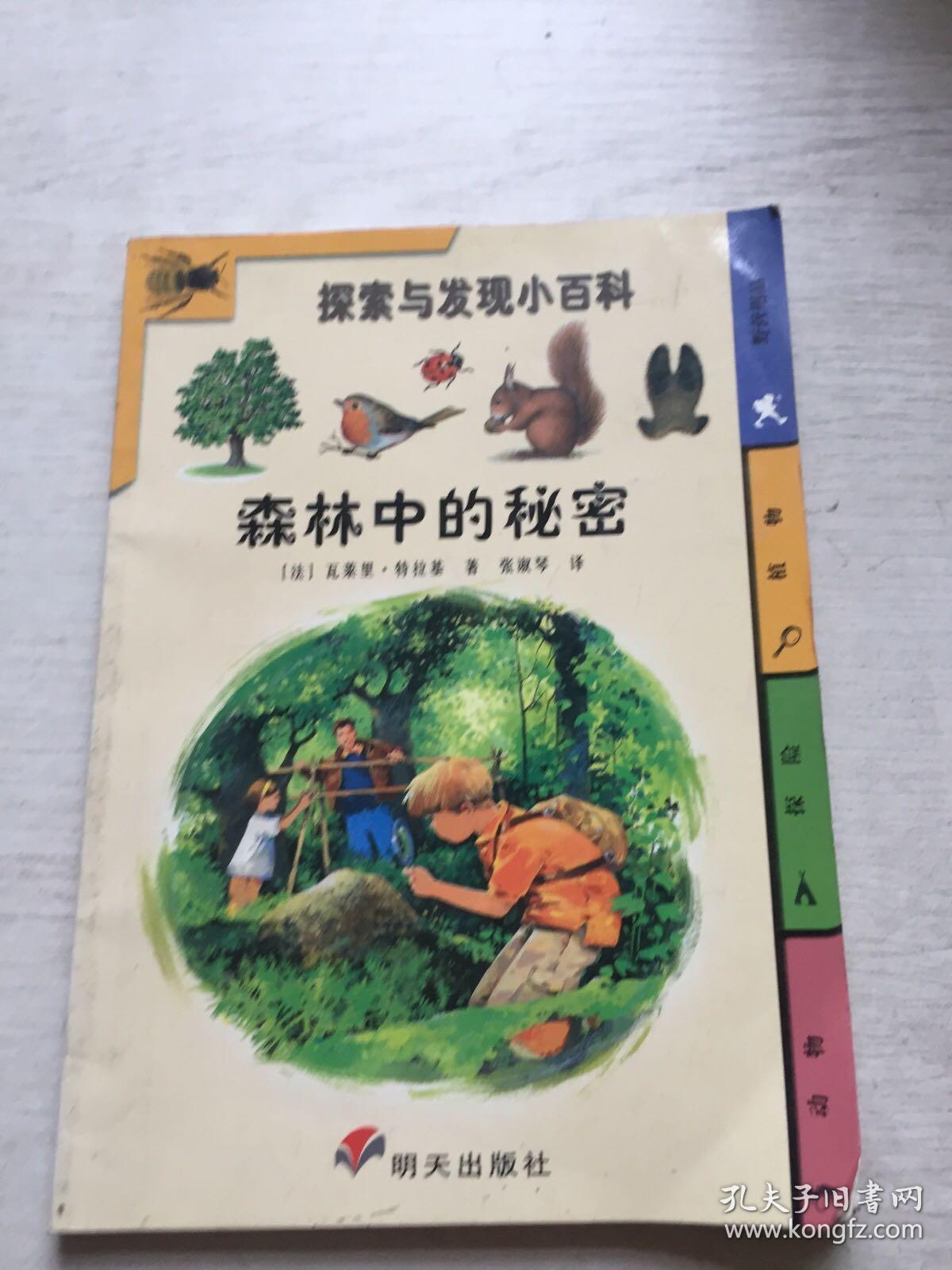 探索与发现小百科--森林中的秘密