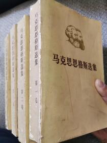 马克思恩格斯选集(第1-4卷全)