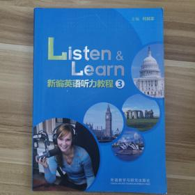 新编英语听力教程(3)