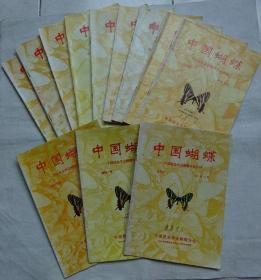 中国昆虫学会蝴蝶分会会刊《中国蝴蝶》1--13(三期试刊号---13期)缺第10期(共12册合售)