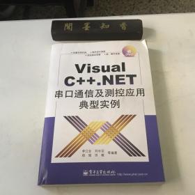 正版现货  Visual C++·NET串口通信及测控应用典型实例  (内页无写划  含光盘一张)
