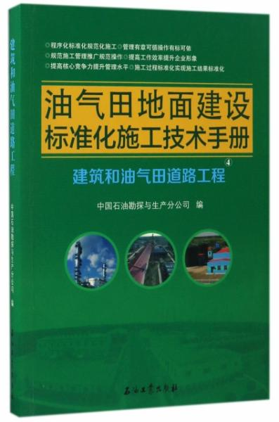 建筑和油气田道路工程