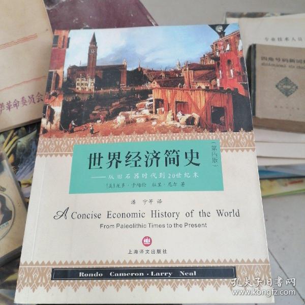 世界经济简史