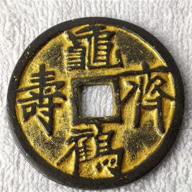 古币 鎏金龟鹤齐兽 把玩包 浆醇厚 鉴赏收藏