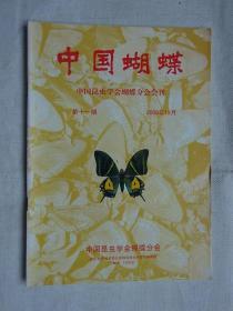 中国昆虫学会蝴蝶分会会刊《中国蝴蝶》第11期