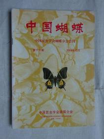 中国昆虫学会蝴蝶分会会刊《中国蝴蝶》第12期