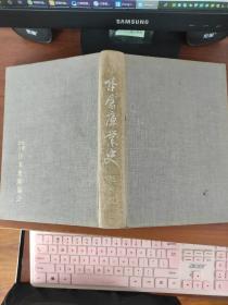 日文原版;法人社団 日本书库协会(日本书库业史改订版)