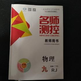 新教案·九年级·物理 下册RJ 名师测控 教师用书(附带光盘)