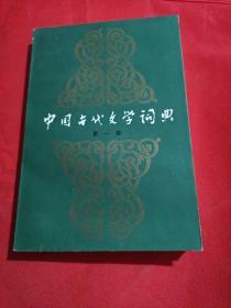 中国古代文学词典(第一卷)