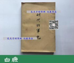 【白鹿书店】王毓铨 明代的军屯  中华书局1965年初版