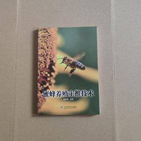 蜜蜂养殖主推技术