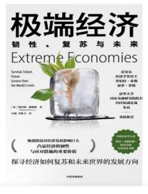 极端经济:韧性,复苏与未来