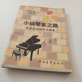 小钢琴之路-世界优秀钢琴小曲集(共二册) 上册