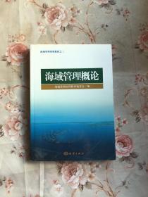 海域管理培训教材之二:海域管理概论