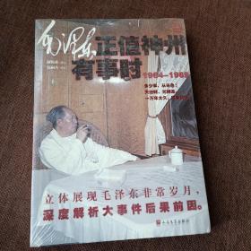 毛泽东正值神州有事时(1964一1969)(平未翻,带塑封)