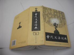 古代汉语词典(精装)