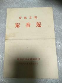 传统京剧秦香莲