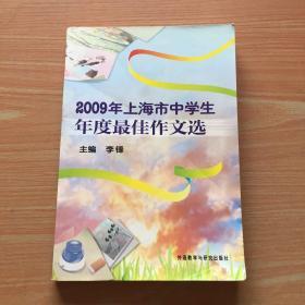 2009年上海市中学生年度最佳作文选