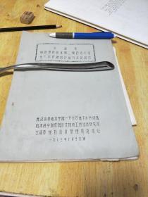 天津市第四系承压水第二第四含水组地下水资源的评估方法和探讨